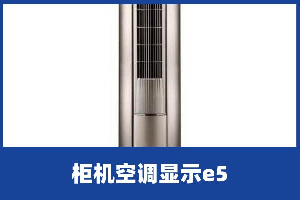 柜机空调显示e5怎么解决