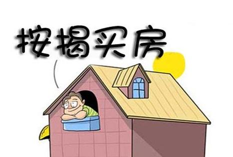 按揭的房子遇到拆迁怎么办?需要提前还完贷款吗?
