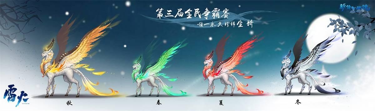 《新倩女幽魂》全民争霸唯一坐骑劲爆出场!从未见过的四态神兽