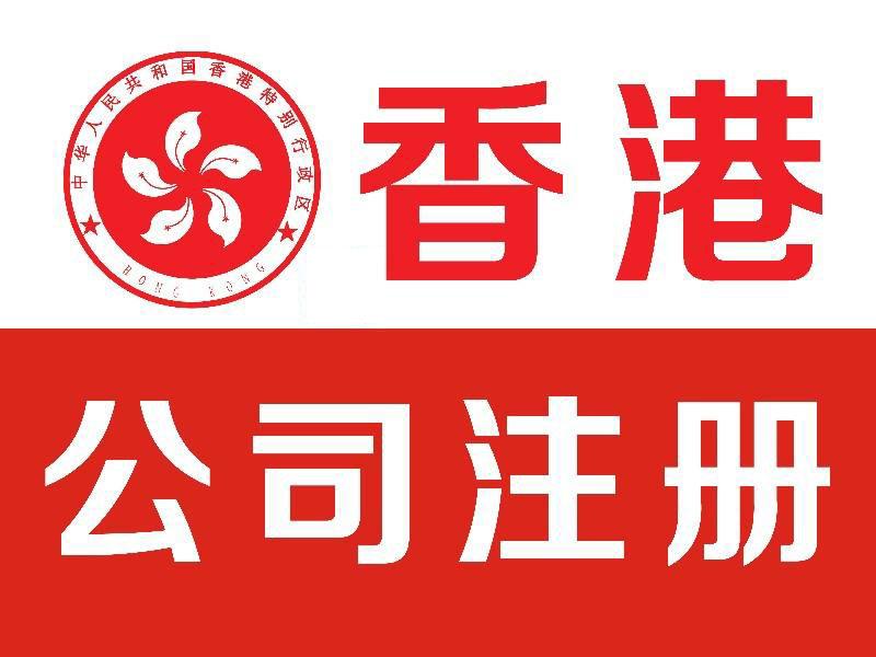 香港注册公司可以在长沙经营吗