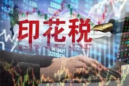 股票交易印花税,名词解释来一波