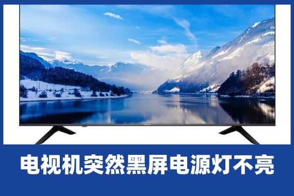 电视黑屏背光灯不亮怎么办?3个有效解决方法