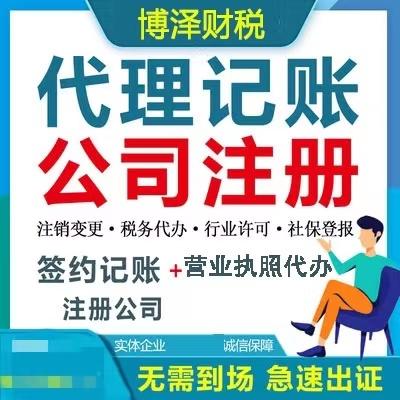 长沙公司代办注册 长沙公司代理注册费用