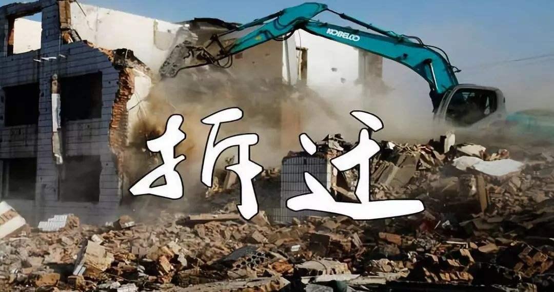 不合理的拆迁怎么办?被拆迁人该如何维护自己的权益?