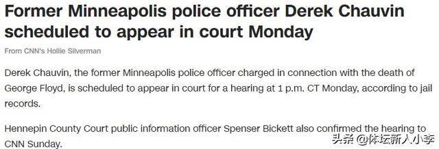 跪杀黑人警察受审,妻子已提出离婚