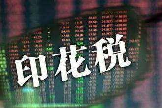股票印花税是多少?正常来说是有一个标准的