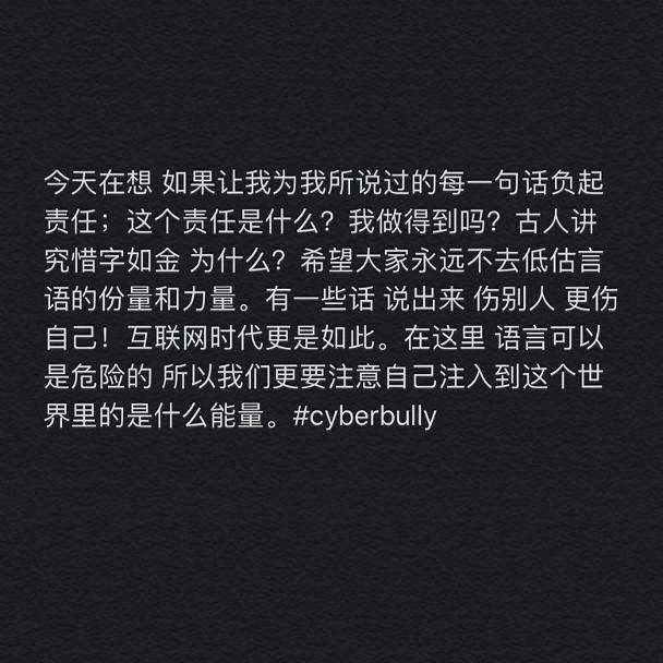 窦靖童发文抵制网络暴力:疑为去世女星木村花发声