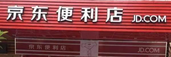 怎样加盟京东便利店,看看是否满足这些条件