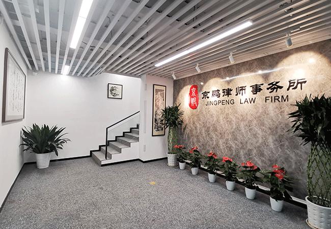 打拆迁的律师事务所,认准北京市京鹏律师事务所