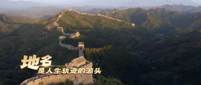 精彩有趣!学者评《中国地名大会》体现出四大功能