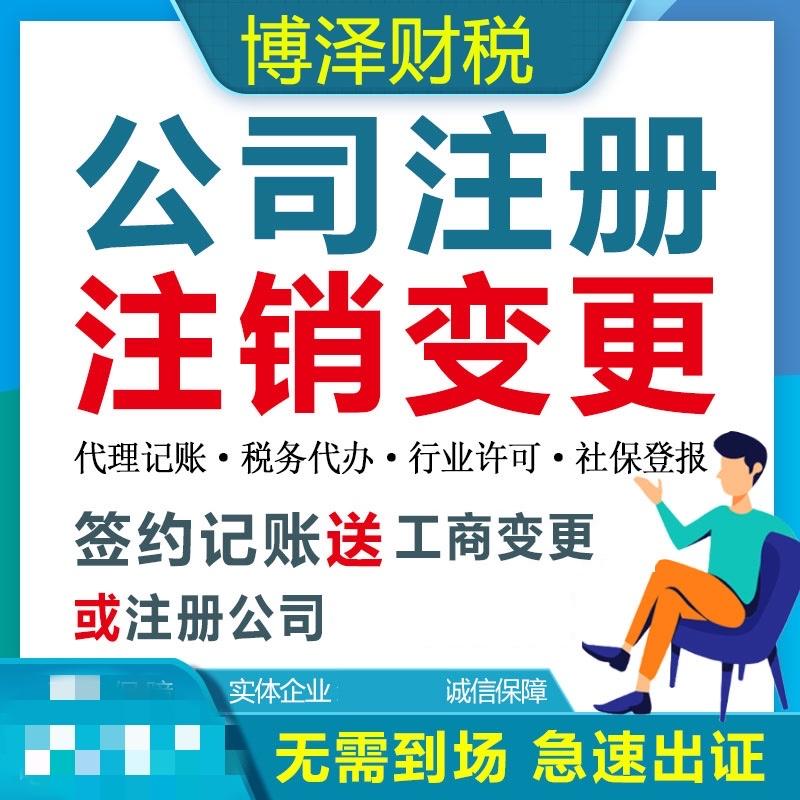 芜湖营业执照项目变更多长时间 芜湖营业执照住所变更长期的需要什么材料