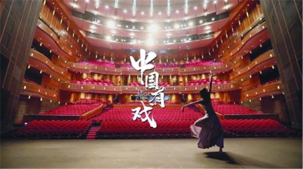 """探索""""云演出""""新模式,《中国有戏》向世界展示中国舞台艺术""""现在时"""""""