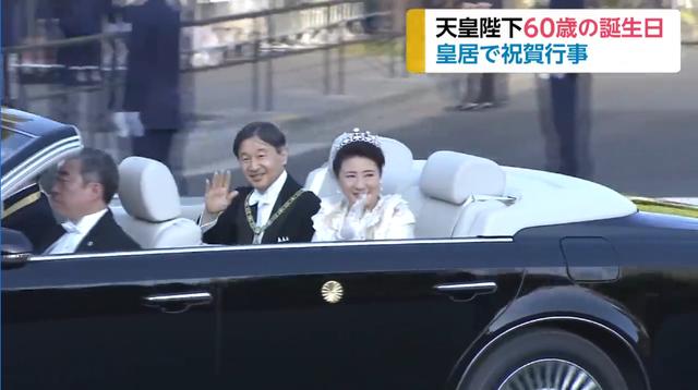 日本天皇寿宴如期举行 安倍及各界470人参加