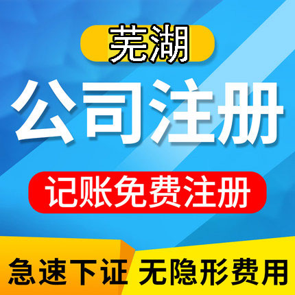 芜湖个人注册公司需要什么条件 芜湖注册劳务派遣公司需要什么条件