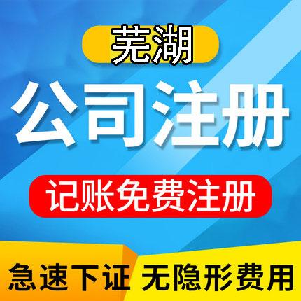 芜湖怎么办个体营业执照 芜湖怎么办公司营业执照