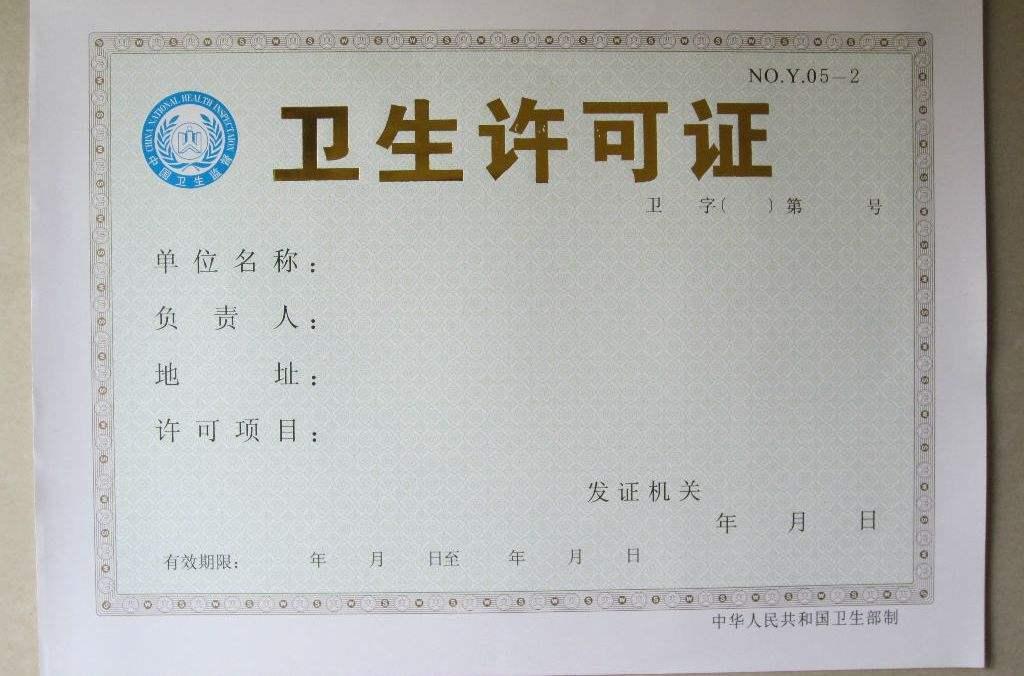 芜湖办卫生许可证要什么材料?