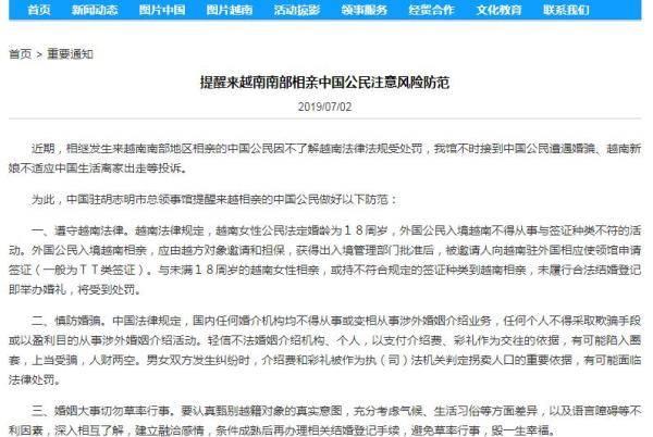 中国领馆提醒:赴越南南部相亲中国公民注意风险防范