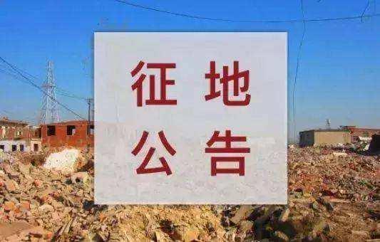土地征收补偿程序,被拆迁人每一步都不能错过