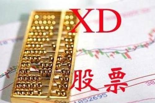 股票xd什么意思,来说说它的由来