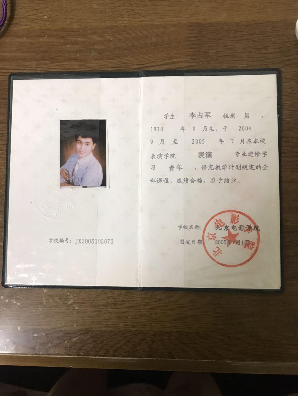 李占军演员介绍